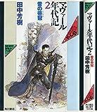 マヴァール年代記 2 (カドカワカセットブック 77)
