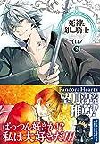 死神と銀の騎士(2) (Gファンタジーコミックス)