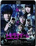 トモダチゲーム[Blu-ray/ブルーレイ]