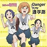 TVアニメ「 ちおちゃんの通学路 」オープニングテーマ「Danger in my 通学路」