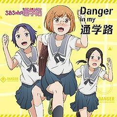 Danger in my 通学路♪三谷裳ちお(大空直美)・野々村真奈菜(小見川千明)・細川雪(本渡楓)のCDジャケット