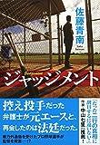 ジャッジメント (祥伝社文庫)