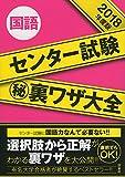 センター試験マル秘裏ワザ大全【国語】2018年度版