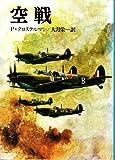 空戦 (文庫版航空戦史シリーズ (11))