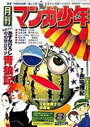 月刊 マンガ少年 1977年8月号