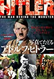 写真でたどるアドルフ・ヒトラー:独裁者の幼少期から家族、友人、そしてナチスまで