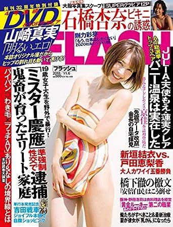 週刊FLASH(フラッシュ) 2018年11月 6日号(1489号) [雑誌]