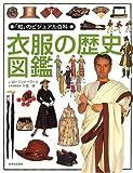 衣服の歴史図鑑 (「知」のビジュアル百科)