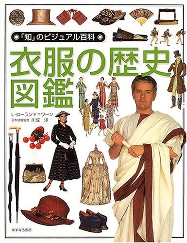 衣服の歴史図鑑 (「知」のビジュアル百科)の詳細を見る