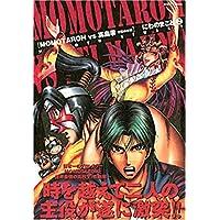 MOMOTAROH vs真島零不死の女神 2 (ミッシィコミックス)