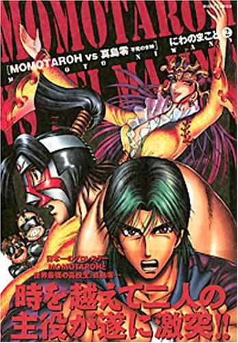 MOMOTAROH vs真島零不死の女神 2 (ミッシィコミックス)の詳細を見る