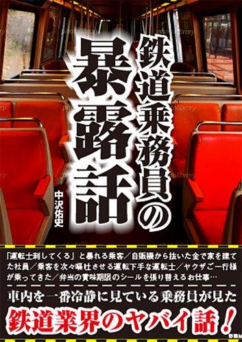 鉄道乗務員の暴露話の詳細を見る