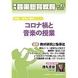 季刊「音楽鑑賞教育」 (45) 2021年4月号 コロナ禍と音楽の授業 [雑誌]
