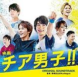 映画『チア男子! ! 』オリジナル・サウンドトラック
