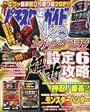 パチスロ必勝ガイド NEO (ネオ) 2012年 05月号 [雑誌]