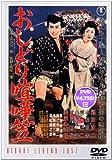 おしどり喧嘩笠 [DVD]
