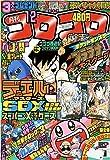 月刊 コロコロコミック 2008年 12月号 [雑誌]