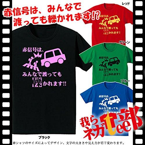 赤信号は、みんなで渡っても轢かれます!! 我らネガtee部 面白Tシャツ 漢字・ひらがなTシャツ 大人用