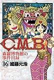 C.M.B.森羅博物館の事件目録(16) (講談社コミックス月刊マガジン)