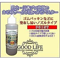 【プロ仕様】グッドライフコート 浴室・お風呂ゴムパッキンのカビ取り 強力/低臭カビバスターミニサイズ100ml