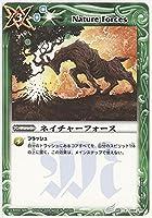【バトルスピリッツ】 第2弾 激翔 ネイチャーフォース コモン bs02-097