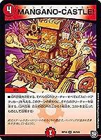 MANGANO-CASTLE! R デュエルマスターズ 青きC.A.Pと漆黒の大卍罪 dmrp10-028