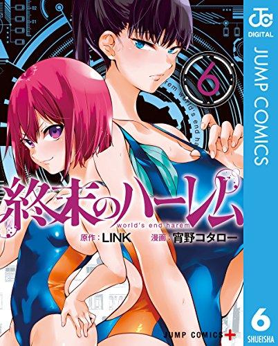 [LINKx宵野コタロー] 終末のハーレム セミカラー版 第01-06巻