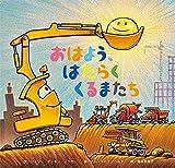 ボードブックおはよう、はたらくくるまたち (のりもの×キャラクター 【2歳 3歳児の絵本】)