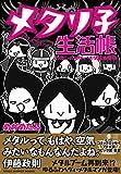 メタリ子生活帳 わたしのヘヴィ・メタルな毎日 (SPACE SHOWER BOOKs)