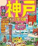 るるぶ神戸 三宮 元町'18 (るるぶ情報版(国内))