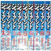 ジャイアント コミック 全9巻完結セット (ジャイアント<完>)