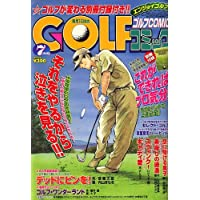 Golf (ゴルフ) コミック 2007年 07月号 [雑誌]