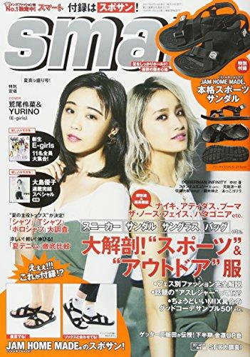 smart(スマート) 2017年 9 月号