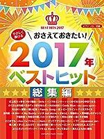 ピアノソロ やさしく弾ける おさえておきたい! 2017年ベストヒット ~総集編~