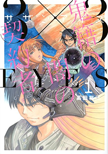 3×3EYES 鬼籍の闇の契約者(1) (ヤンマガKCスペシャル)