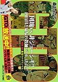GTO 裏切りのオトシマエ アンコール刊行 (プラチナコミックス)