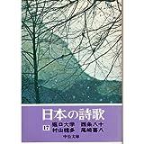 日本の詩歌 (17) 堀口大学 西条八十 村山槐多 尾崎喜八 (中公文庫)