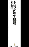 上司が壊す職場 (日本経済新聞出版)