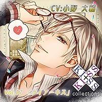 【ドラマCD】KISS×KISS collections Vol.37 ライアーキス  (CV.小野大輔)