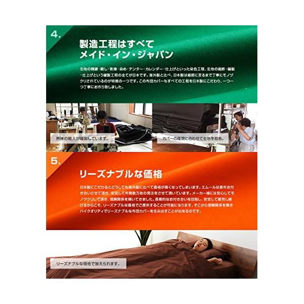 エムール 日本製 掛け布団カバー セミダブル ...の紹介画像8