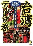 台湾 みんなが知らないディープ旅: 今から行くなら絶対ココ! (KAWADE夢文庫)