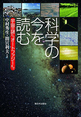 科学の今を読む―宇宙の謎からオートファジーまでの詳細を見る