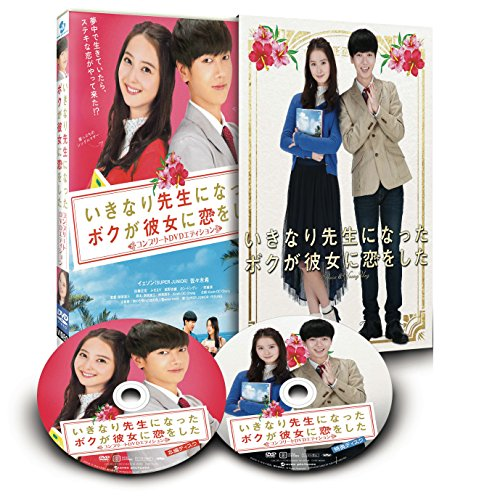 いきなり先生になったボクが彼女に恋をした  コンプリートエディション(2枚組) [DVD]