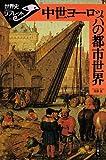 中世ヨーロッパの都市世界 (世界史リブレット)