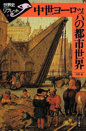 中世ヨーロッパの都市世界 (世界史リブレット)の詳細を見る