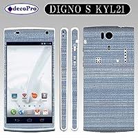 DIGNO S KYL21 側面付 スキンシール◆decopro デコシート 携帯保護シート◆ファブリック柄 布柄 ブルー