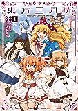東方三月精 Visionary Fairies in Shrine.(1) (カドカワデジタルコミックス)