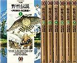 野性伝説 コミック 全7巻完結セット (ビッグゴールドコミックス)