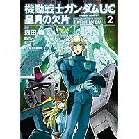 機動戦士ガンダムUC 星月の欠片(2) (角川コミックス・エース)