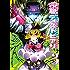 役職ディストピアリ 3巻 (デジタル版ヤングガンガンコミックス)